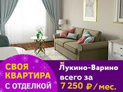 ЖК «Лукино-Варино» Квартиры с отделкой всего за 7250 рублей